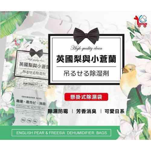 YCB小蒼蘭除濕袋(包/5入)
