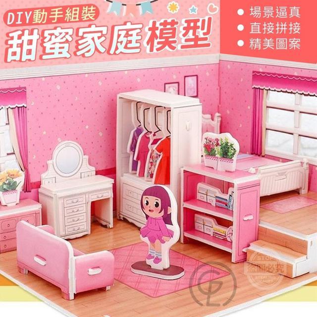 #預購B/91-35/DIY動手組裝甜蜜家庭模型