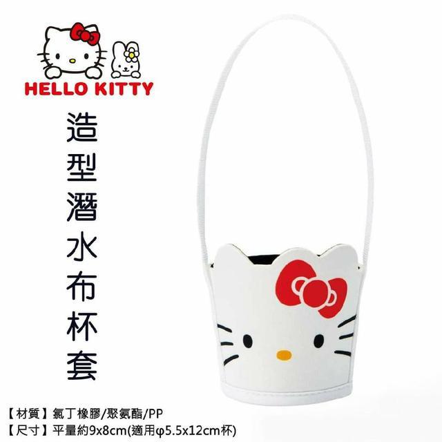 凱蒂貓 造型潛水布杯套