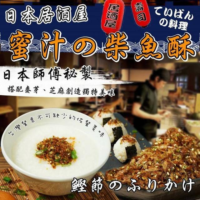 日本居酒屋師傅-蜜汁柴魚酥