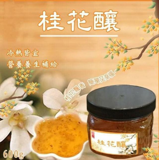 冰鎮/暖心九里香💐桂花釀/大容量600g