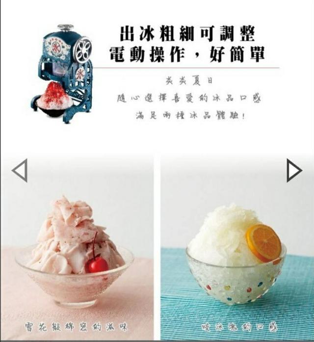 日本DOSHISHA 復古風家用電動刨冰機(送2個專屬製冰盒)