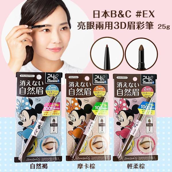 日本B&C #EX亮眼兩用3D眉彩筆