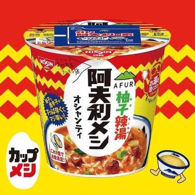 日本 Afuri 辣柚子泡飯 2/11結單