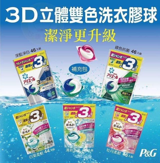 現貨 日本P&G寶僑 3倍洗衣膠球補充包 洗衣球