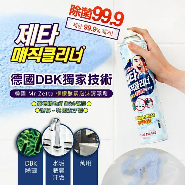 韓國 Mr Zetta 檸檬酵素泡沫清潔劑 600ml~殺菌+水垢+汙垢+霉垢