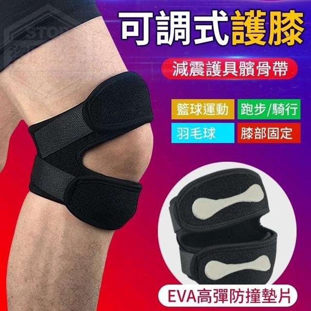 (預購e) 可調式護膝減震護具髕骨帶