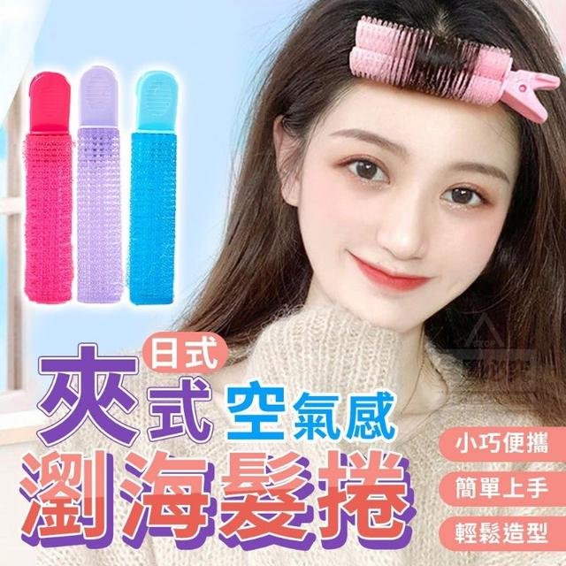 預購 日式空氣感夾式瀏海髮捲 1包6入 一組2包12入