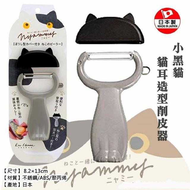 小黑貓 貓耳造型削皮器 日本製