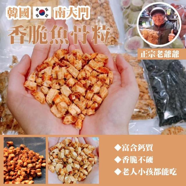 韓國南大門 正宗老爺爺 香脆魚骨粒~富含鈣質 老人小孩可吃
