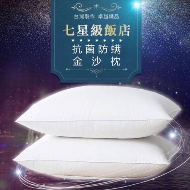 #廠現 🇹🇼台灣製 七星級飯店抗菌防瞞金沙枕