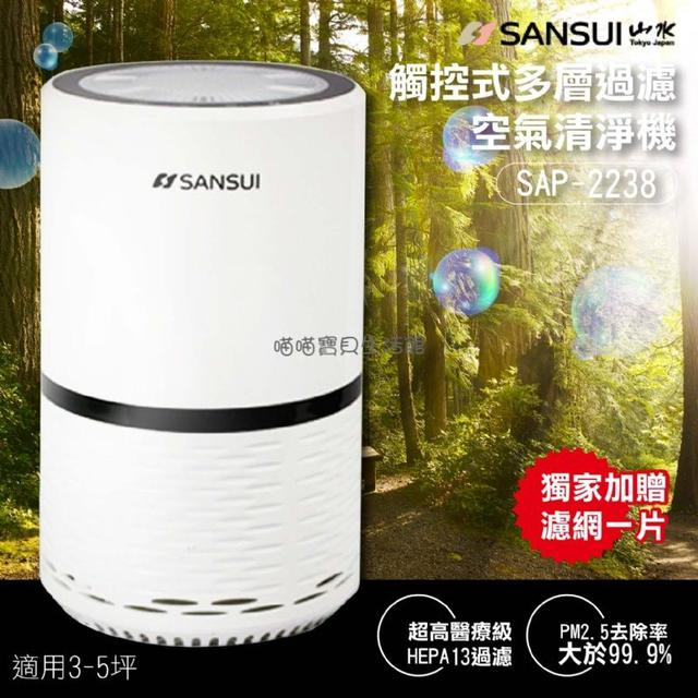 SANSUI 山水 觸控式多層過濾空氣清淨機SAP-2238(適用3-5坪)~