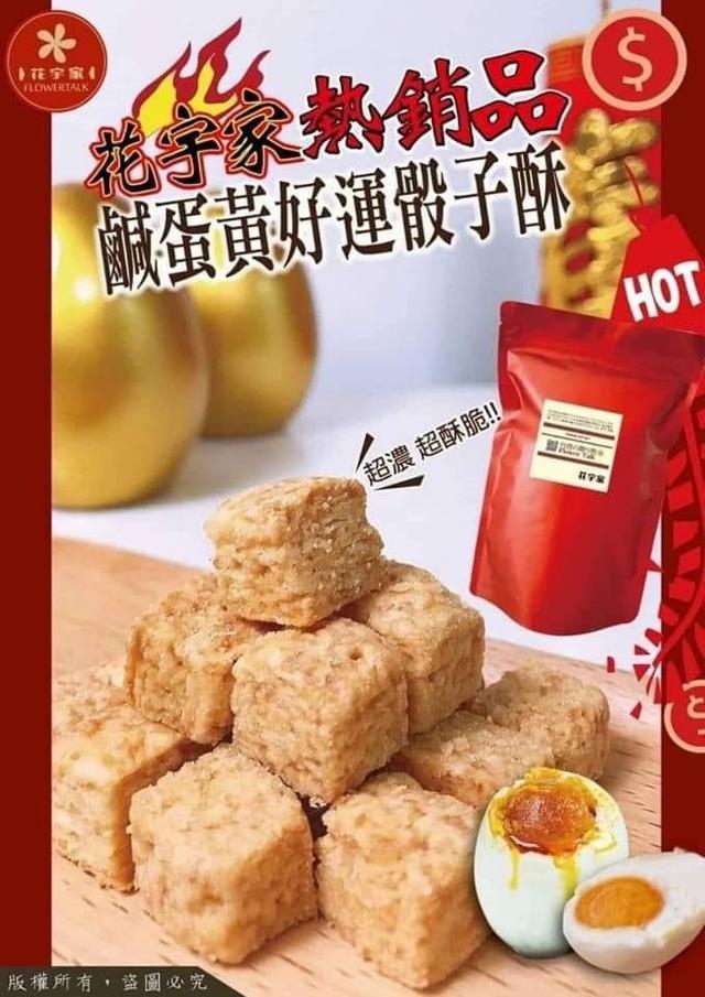 花宇家~鹹鴨蛋黃好運骰子酥 (約95顆)