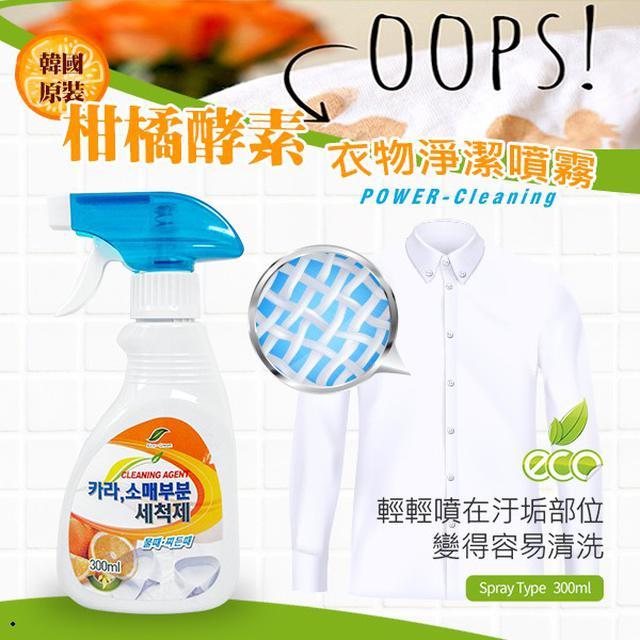 #生活用品 韓國柑橘酵素衣物淨潔噴霧 300ml