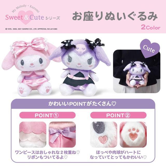 日本🇯🇵三麗鷗 系列 毛絨娃娃