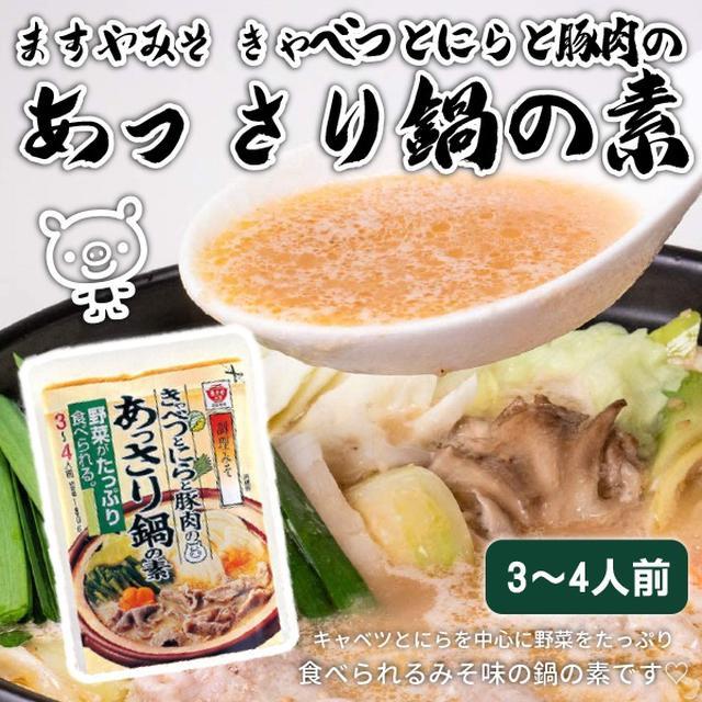 日本MASUYAMISO大蒜味噌火鍋湯底180g【收單日10/25】 14-25工作天不含例假日