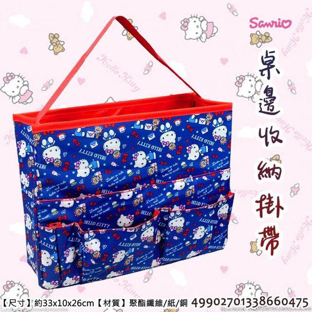日本 三麗鷗 Sanrio Hello Kitty 桌邊 收納 掛袋 正版授權