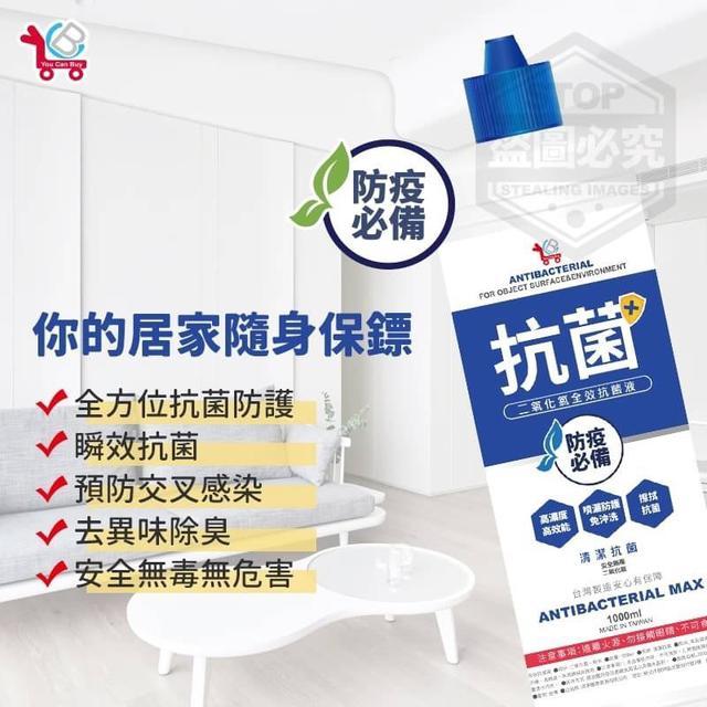 台灣製造YCB二氧化氯全效抗菌消毒液1000ml
