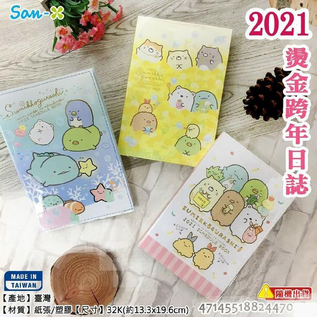 San-X 角落生物 2021 燙金跨年日誌