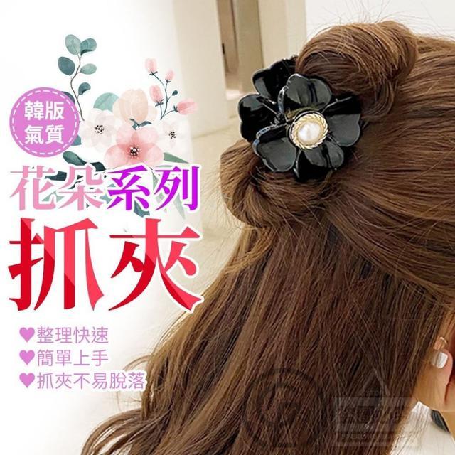 #廠商少量現貨A/82-26/立體韓版氣質花朵系列抓夾(5入)