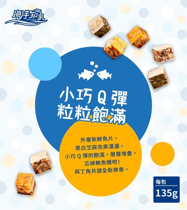 【台灣】鱈魚風味丁角135g