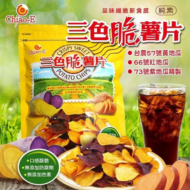台灣最夯新鮮三色脆薯片
