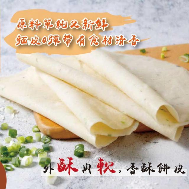 預購-黃金酥皮蛋餅皮10片【冷凍商品】-10/13下午3點收單
