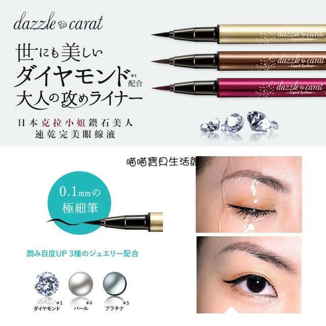 日本DAZZLE CARAT克拉小姐 鑽石美人 速乾完美液態眼線液