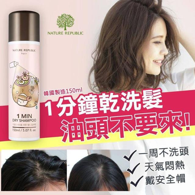 韓國製-1分鐘乾洗髮噴霧150ml