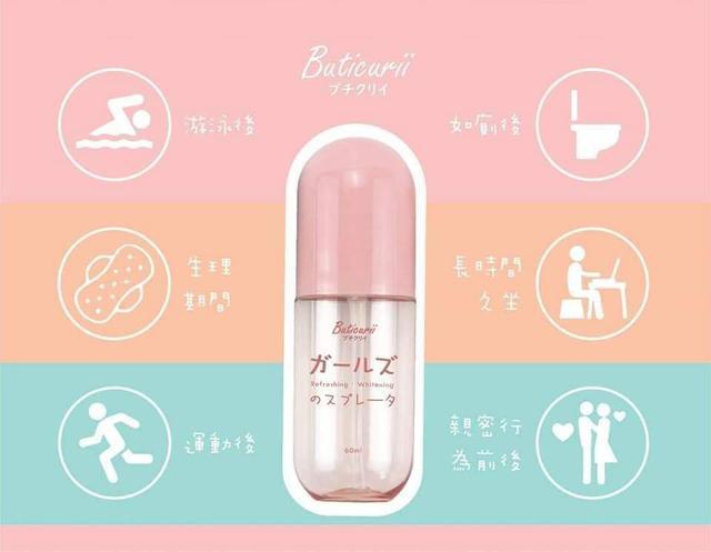 日本Buticurii 女性肌護理噴霧40ml