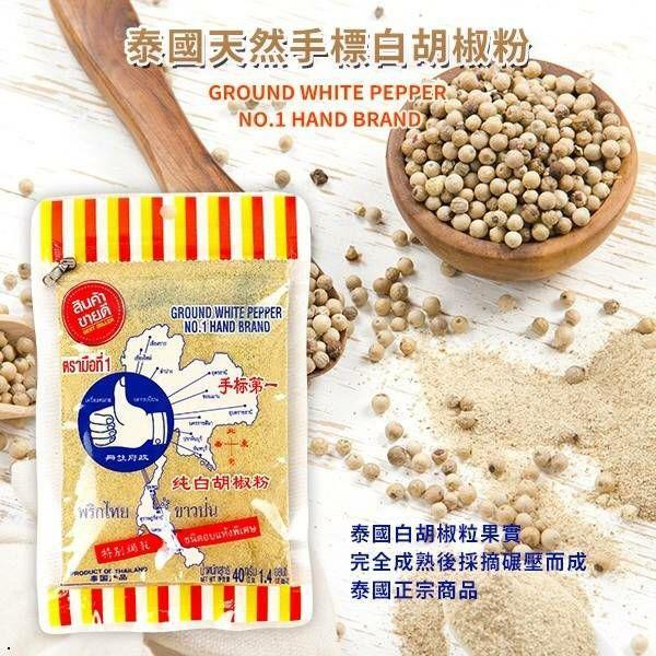 正宗 泰國 超香手標胡椒粉 40g*3包