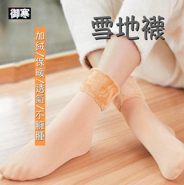 加絨雪地襪(5雙)