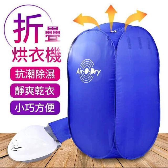 Air-O-Dry便攜式迷你烘衣機