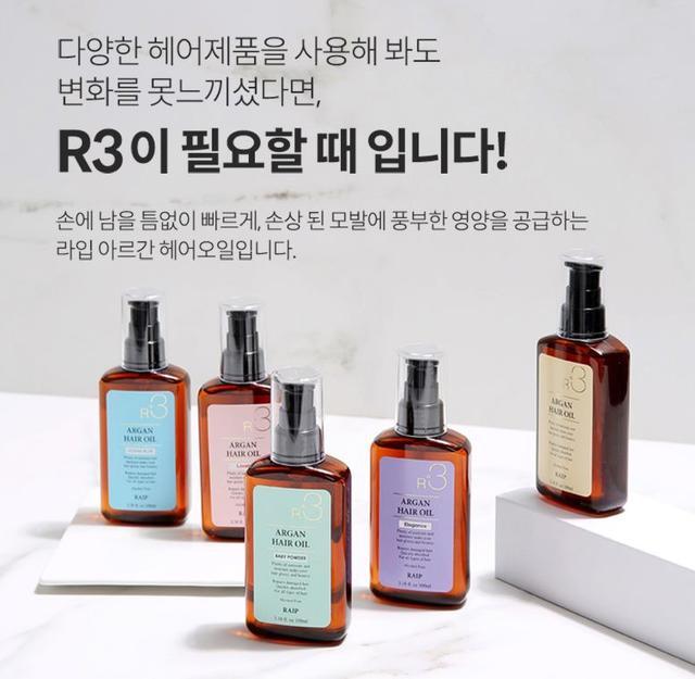 韓國 RAIP R3 ARGAN菁粹摩洛哥阿甘精油-100ml