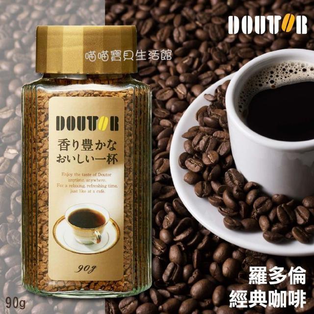 【DOUTOR】羅多倫經典咖啡 90g~即沖即飲 香醇濃郁