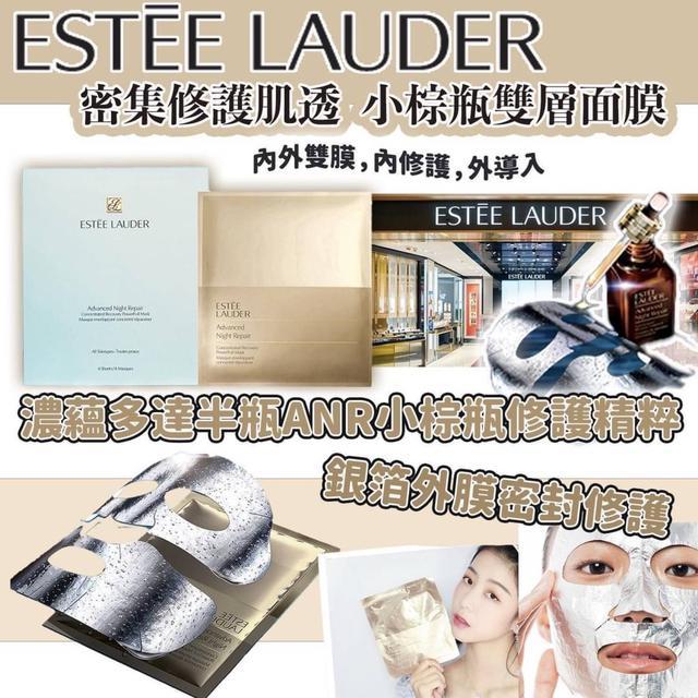 Estée Lauder 再生基因雙層銀箔修護面膜 8片/盒👍🏻