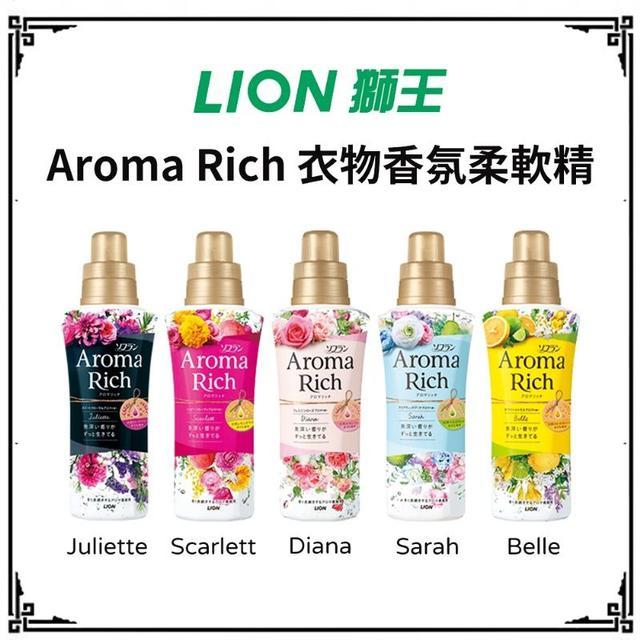 日本製造 LION獅王  Aroma Rich衣物香氛柔軟精
