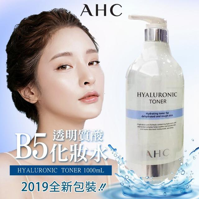 韓國AHC 新包裝!! 透明質酸B5化妝水 1000ML