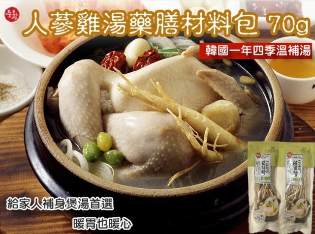 人蔘雞湯藥膳材料料理包70g