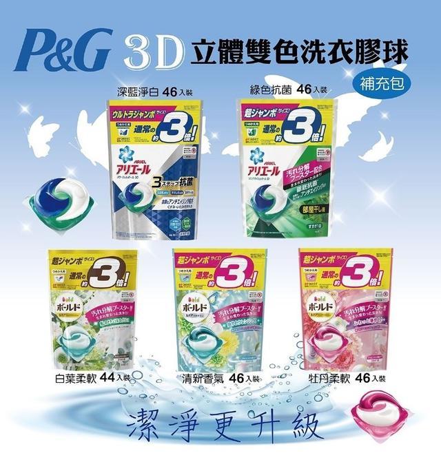 🇯🇵2020最新版 3D洗衣凝膠球(補充包46顆裝)