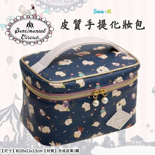San-X 皮質手提化妝包