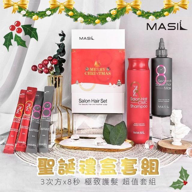 MASIL 3次方x8秒 極致護髮聖誕禮盒 超值套組~洗髮水+護髮素+旅行組 0矽靈