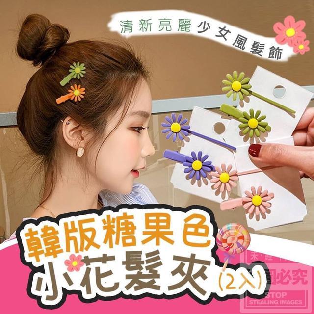 (2包)韓版糖果色小花髮夾3組