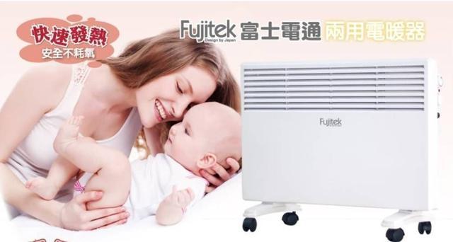 🔅限量🔅富士通電暖器