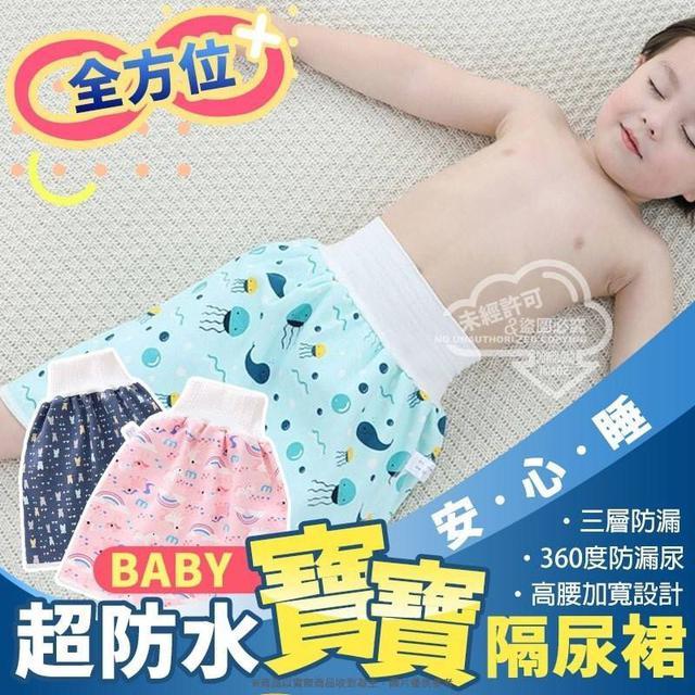 全方位超防水寶寶安心睡隔尿裙(件)