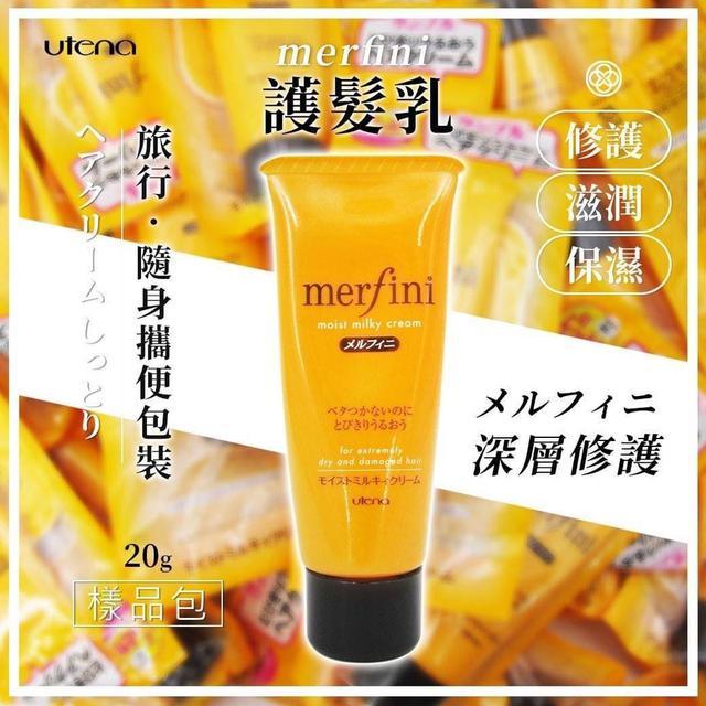 日本Utena- Merfini修護保濕潤髮乳試用瓶 20g