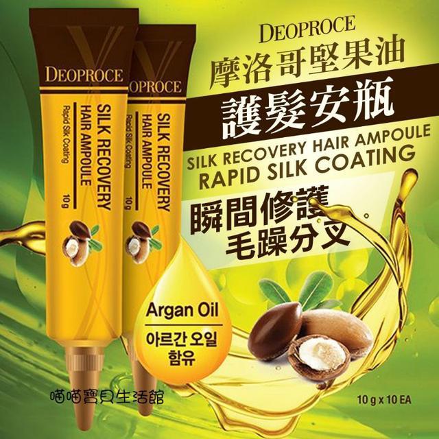 韓國Deoproce 摩洛哥堅果油護髮安瓶-盒賣(10支)