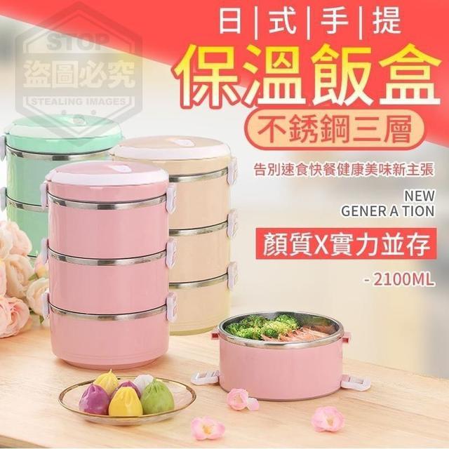 (預購e) 日式手提不銹鋼三層保溫飯盒