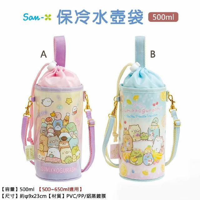 San-X 保冷水壺袋