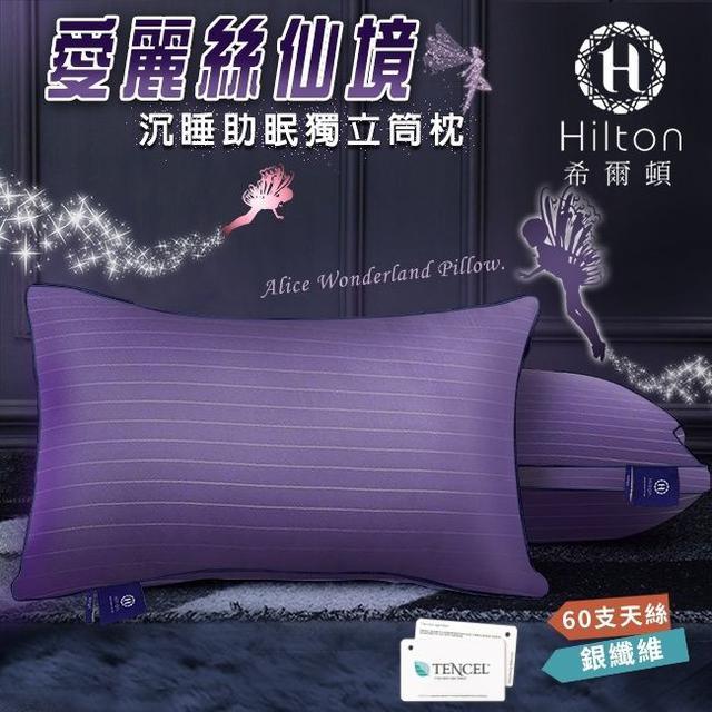 現貨【Hilton 希爾頓】愛麗絲仙境100%天絲60支紗沉睡助眠枕